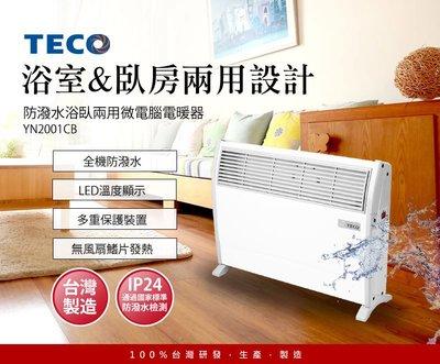 【全新公司貨】TECO東元 浴室臥房兩用防潑水微電腦電暖器 YN2001CB 台灣製造 (非北方 聲寶)