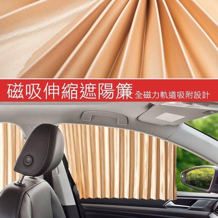 汽車窗簾遮陽簾車窗防曬隔熱自動伸縮私密磁吸式軌道通用型遮光簾 軌道窗簾好用不費力 遮擋陽光 保護隱私