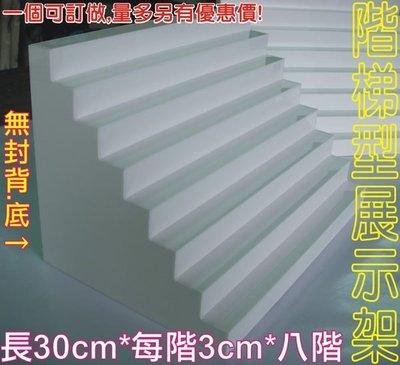 長田廣告{壓克力專賣店} 接受訂做 客製化 八層階梯形展示架 梯形架 樓梯架 防塵盒 模型盒 公仔收納架 零售:壓克力板