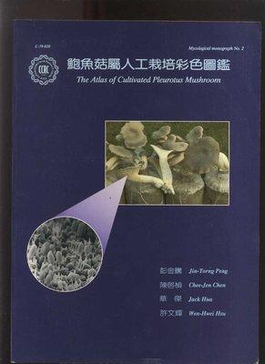 【易成中古書】《鮑魚菇屬人工栽培彩色圖鑑》│彭金騰│708