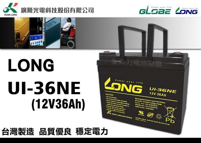 全動力-廣隆 LONG U1-36NE (12V36Ah) 鉛酸電池 電動代步車 UPS不斷電系統 電動車 湖口 台中