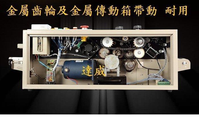 不銹鋼全自動封口機