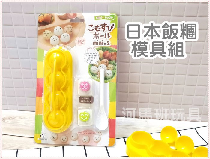 河馬班玩具-日式造型飯糰壽司模具壓飯模組 飯模 圓球飯糰模型