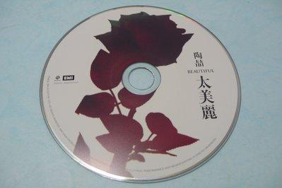 紫色小館78-4--------陶吉吉-太美麗