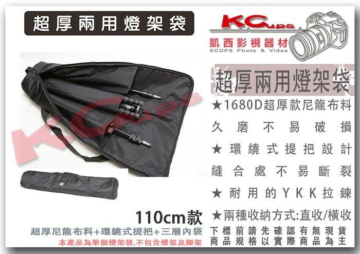 凱西影視器材【 超厚 兩用 直立式 燈架袋 110cm 可橫拿直抽 】 十字加固 手提 斜背 直拿 腳架袋 提袋