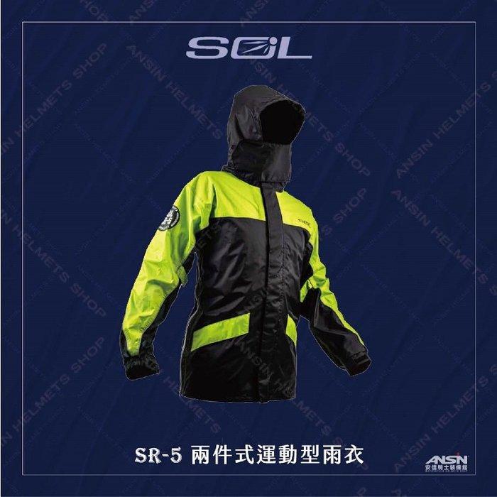 [中壢安信] SOL SR-5 全新版 運動型雨衣 黑黃 二件式 雨衣 風衣 上衣側開加寬 SR5