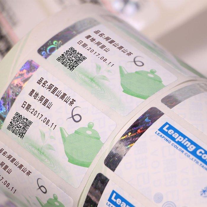 茶葉防偽產品標籤 | 條碼標籤 | QR Code標籤 | 防拆貼紙【500pcs】