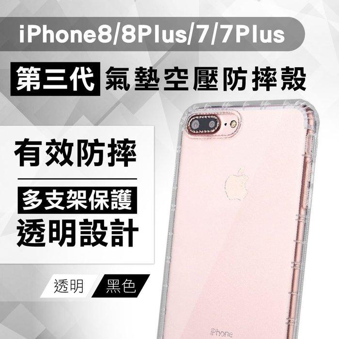 iPhoneX 8 7 6 6s Plus iP8+ 升級版 透明 防摔 手機 保護 空壓 殼 套 耐震 另售保護貼