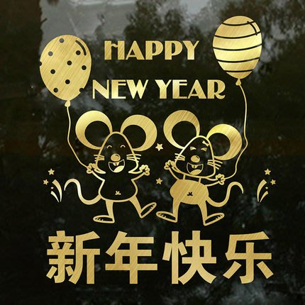 小妮子的家@2020鼠年春節 壁貼/牆貼/玻璃貼/磁磚貼/汽車貼/家具