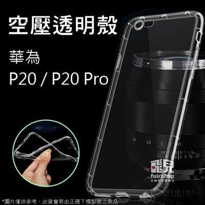 【飛兒】像裸機般透!空壓殼 華為 HUAWEI P20/P20 Pro 軟殼 手機殼 透明 保護殼 抗震 防刮 198