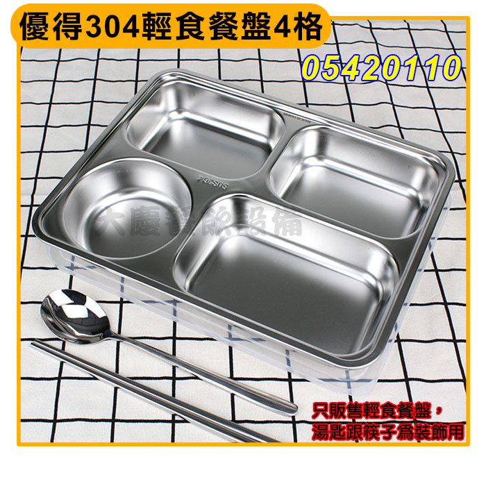 優得304輕食餐盤4格 05420110【含稅付發票】不鏽鋼便當盒 304不鏽鋼 飯盒 餐盒 大慶餐飲設備 (嚞)