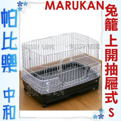◇◇帕比樂◇◇日本MARUKAN【 MR-305 可上開抽屜式兔籠S號】免運費 附輪子