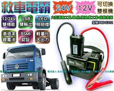 ☆勁承電池☆ 雙模切換 24V 12V...