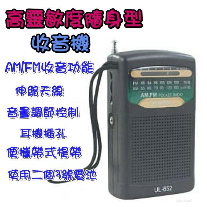高靈敏度隨身型收音機(電池型)
