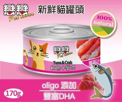 全球寵物~戀戀新鮮貓罐頭 鮪魚+蟹肉