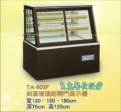 ~~東鑫餐飲設備~TA-603F斜面玻璃前開門展示櫃 / 蛋糕冷藏展示櫥 / 營業用前開式冷藏展示櫃