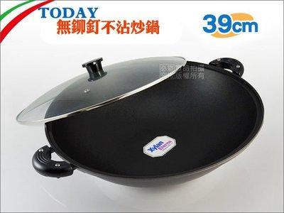 JAPAN TODAY無鉚釘鑄造不沾鍋 39cm (炒鍋/炒菜鍋/菲姐/理研)