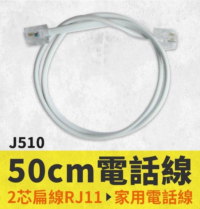 【傻瓜批發】(J510)50cm電話線 2芯扁線RJ11 一般電話家用電話線 6P2C 二芯 話筒線 聽筒線分機線 板橋